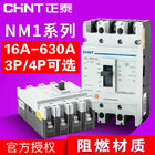 NM1 Molded Case Industrial Circuit Breaker 3 4 Pole 16~630A 380V 415V Icu Up To 50kA